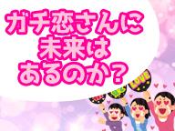 アイドルとの恋愛◆ガチ恋に未来はあるか