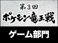 ポケモン竜王戦 ゲーム部門