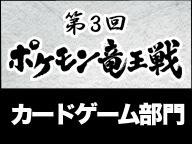 ポケモン竜王戦カードゲーム部門