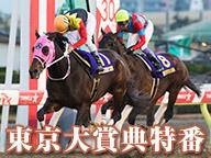 競馬◆東京大賞典予想会