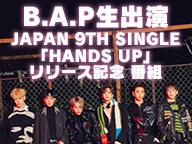 B.A.P 生出演 新曲発売記念番組