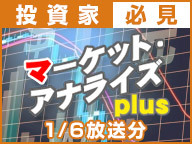 マーケット・アナライズplus