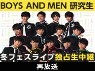 BOYS AND MEN研究生 ライブ映像