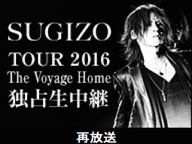 SUGIZO TOUR 2016 ライブ映像