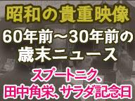 【昭和の貴重映像】60~30年前の歳末ニュース:スプートニク、田中角栄、サ...