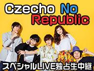 Czecho No Republic ライブ独占生中継