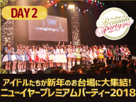 AKB48 Team8ほか♪ニューイヤープレミアムパーティー