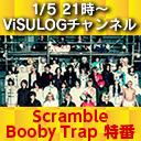 「Scramble Booby Trap」特番