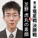【竜星企画】第26期竜星戦&芝野虎丸の素顔