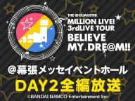 アイマス MILLION LIVE! 3rdLIVE TOUR DAY2 全編放送
