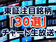 東証注目株価『30選』チャート