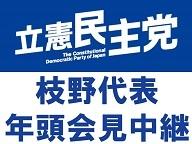 立憲民主党・枝野幸男 年頭会見