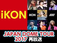 iKON JAPAN DOME TOUR 2017映像