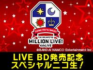 アイマスミリオンライブ!LIVE BD発売記念