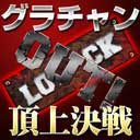 LOCK OUT!チャンピオン大会