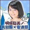 明坂聡美ノ今日ハ酷×電波局