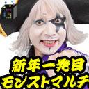 【ゴー☆ジャス】新年初めのモンストマルチプレイ