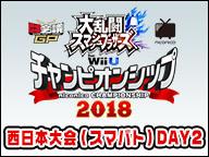 スマブラCS 西日本予選 DAY2