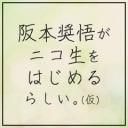 阪本奨悟ch 初回放送