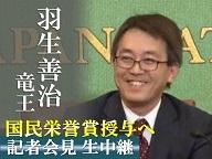 国民栄誉賞の授与が決定 羽生善治竜王 記者会見