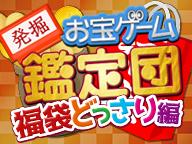 発掘!お宝ゲーム鑑定団