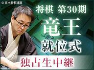 【将棋】第30期竜王就位式 独占生中継