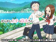 「からかい上手の高木さん」7話上映会