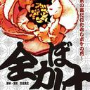 【中継】全力ボケ!!~幕末の雨に打たれしボケの花~【収録放送】/ 提供  ...