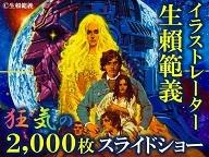 """""""狂気""""の放送 生賴範義作品2,000枚超"""
