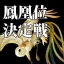 麻雀◆鳳凰位決定戦