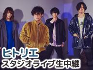 ヒトリエ スタジオライブ生中継
