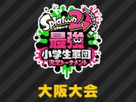 スプラ2小学生トーナメント 大阪・全国決勝