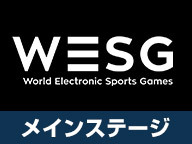 eSports世界大会WESG メインステージ