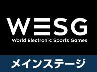 eスポーツ大会WESG APAC メインステージ