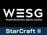 eSports世界大会WESG「StarCraft II」