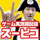 アメザリ平井とゲーム実況風番組スーピコ