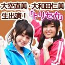 ゲスト:三宅麻理恵 トリセカ第22回 出演:大空直美 大和田仁美