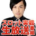 セイジのスロット実戦番組!!