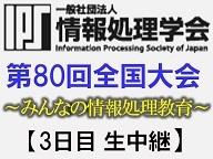 情報処理学会・全国大会