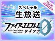『TCGファイアーエムブレム0(サイファ)』スペシャル生放送2018 WINTER