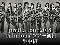 prediaツアー初日 独占生中継