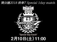 鉄拳7 Special 1day match
