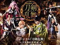 ミュージカル『刀剣乱舞』 ~三百年の子守唄~ 振り返り上映会で盛り上がろう。[再]