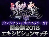 『ディシディア FF NT』エキシビションマッチ