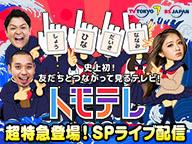 超特急・みちょぱ・千鳥登場!