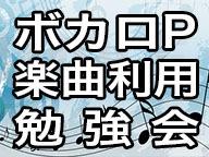 【EasyPop/カニミソP/えんもち屋犬助 出演】ボカロP&実況者と学ぶ、音楽著作権と楽曲利用