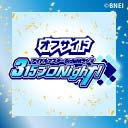 アイドルマスター SideM ラジオ