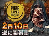 PUBG JAPAN SERIES αリーグ