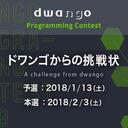 「ドワンゴからの挑戦状」プログラミングコンテスト