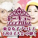 東京女子プロレス 1.20大会